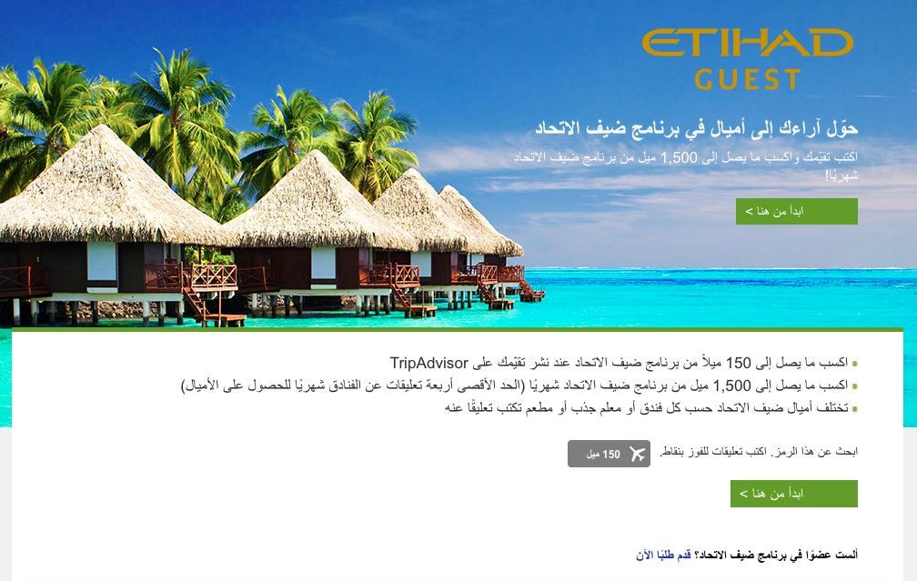Etihad Guest TripAdvisor landing page