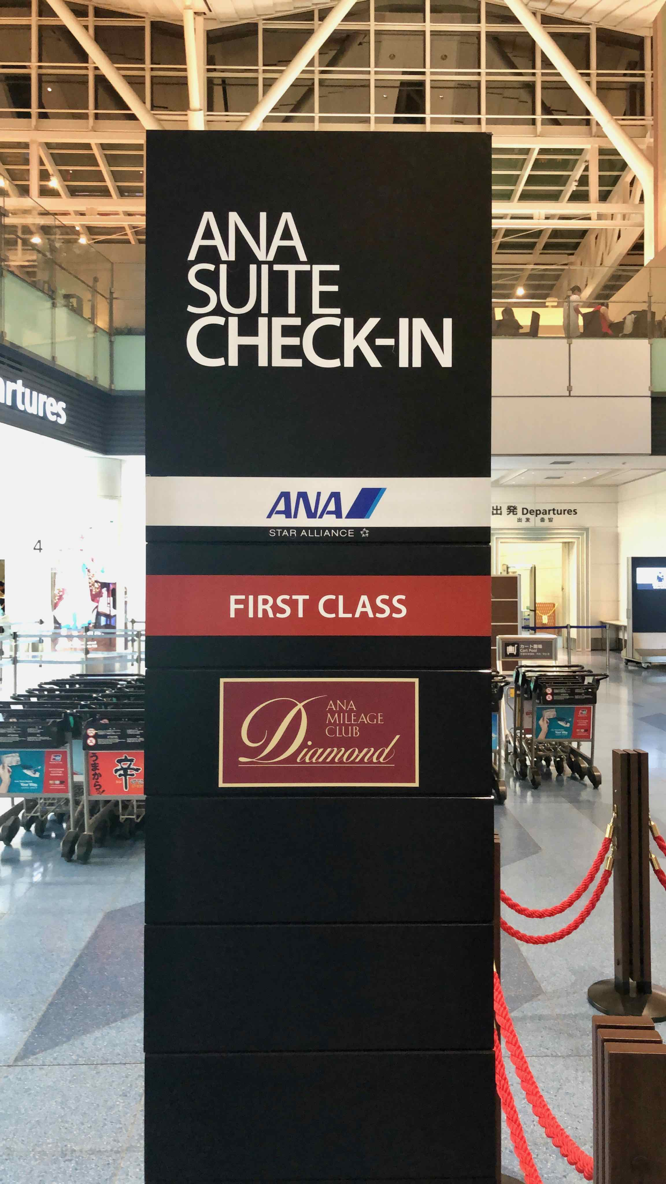 ANA Suite First Class check-in